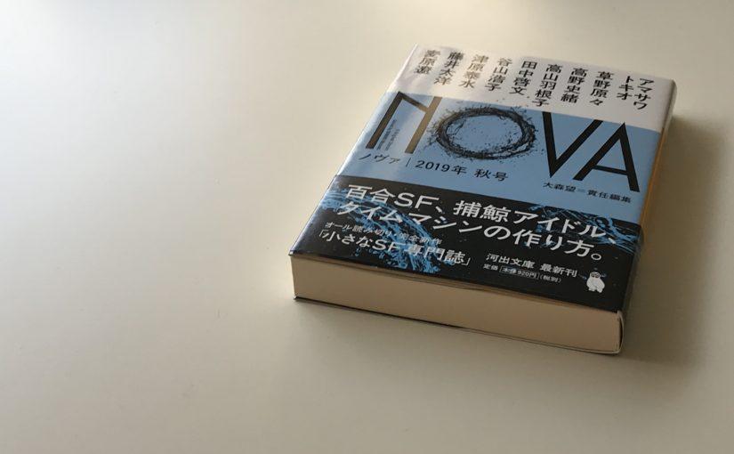 NOVA 2019年秋号にアマサワトキオと麦原遼が掲載