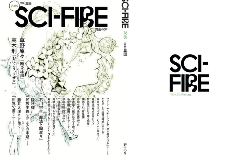 Sci-Fire 2019を文学フリマ #bunfree で頒布します